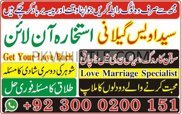 Love marriage specialist Syed Awais Gillani