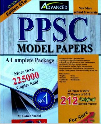 KIPS Entry Test, ECAT,NTS Guide and other books available Delivery Across Pakistan