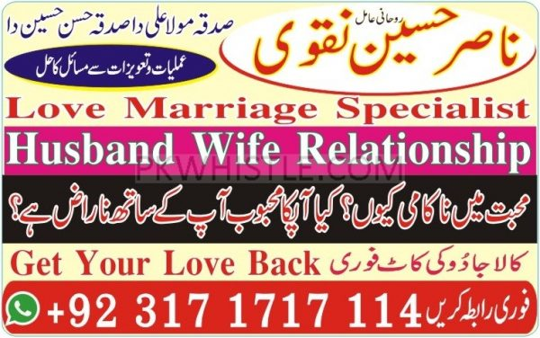 Mohabbat ka taweez, taweez for husband love,
